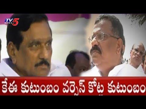 Political Heat in Kurnool KE Krishnamurthy Family Vs Kotla Surya Prakash Reddy Family TV5