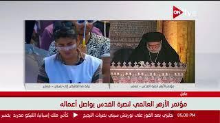 """كلمة إلياس عودة """"مطران بيروت للروم الأرثوذوكس"""" خلال مؤتمر الأزهر العالمي لنصرة القدس"""