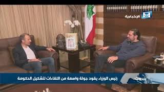 الحكومة اللبنانية تواصل مساعيها لتجاوز العقبات التي تواجه تشكيلها