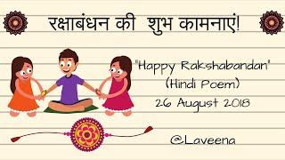 राखी   रक्षा बंधन   Raksha Bandhan  Rakhi poem in hindi   #rakshabandhan   #rakhi   #hindu
