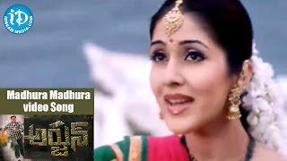 Madhura Madhura Video Song - Arjun Movie - Mahesh Babu || Shriya || Keerthi Reddy