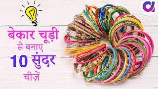 टूटी फूटी चुड़ी से बनाए 10 सुंदर चीज़ें | How to reuse old bangles at home | Artkala