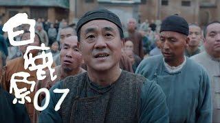 白鹿原 | White Deer 07【DVD版】(張嘉譯、秦海璐、何冰等主演)