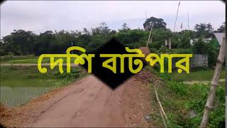Deshi Batpaar official trailer eid ul azhar natok