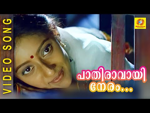 Evergreen Film Song   Pathiravayi Neram   Vietnam Colony   Malayalam Song