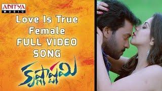 Love Is True Female Full Video Song || Krishnashtami Full Video Songs