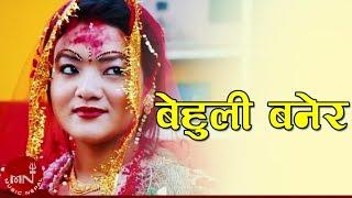 New Nepali Lok Dohori Song 2016 || Behuli Banera - Milan B.C/Parbati Sanm | S.K Music