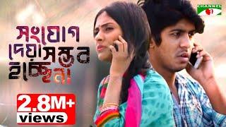 Shongjog Deya Shomvob Hocche Na | Telefilm | Mehzabin Chowdhury | Tawsif Mahbub | Channel i TV