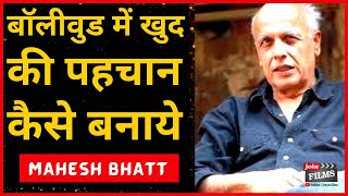 How to Join Film Industry | Mahesh Bhatt | Becoming a Filmmaker | बॉलीवुड में कैसे जुड़ें |Joinfilms