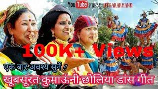 Kumaoni Choliya Song | Uttaraakhand Choliya Dance MP3