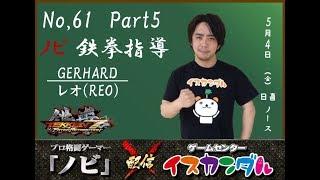 【Nobi×ISKANDAR】ノビ 鉄拳指導 GERHARD(レオ) 18/05/04 - No.61|Nobi Coaching GERHARD(LEO)【TEKKEN7FR】