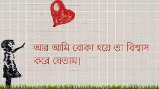 bangla sad love story   ভালোবাসার কষ্ট স্মৃতি Valobashar golpo   ভালোবাসার গল্প