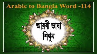 arabic to bangla word 114- Arbi to bangla-arbi basha shikka