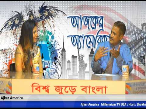 Ajker America Millennium TV USA Bangla Talk Show