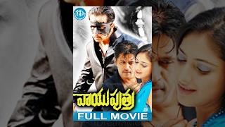 Vayuputra Telugu Full Movie    Arjun Sarja, Haripriya, Latha    A Venkatesh    Dhina