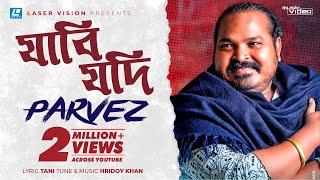 Jabi Jodi By Parvez | Music Video | Hridoy Khan | Tani