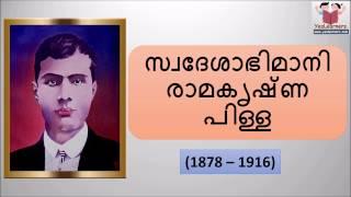Swadeshabhimani Ramakrishna Pillai - (സ്വദേശാഭിമാനി) - Kerala Renaissance - PSC Lesson