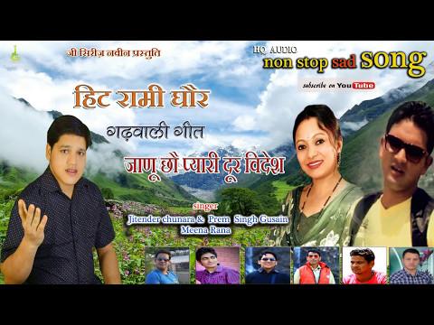 latest garhwali song 2017 non stop garhwali songs jitender chunara prem singh gusain meena rana