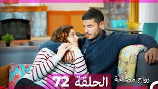 Zawaj Maslaha - الحلقة 72 زواج مصلحة