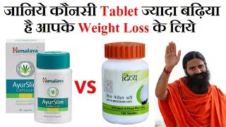 Himalaya Ayur Slim Vs. Patanjali Divya Medohar Vati - जानिए कौन सी आपके लिए ज्यादा बढ़िया है