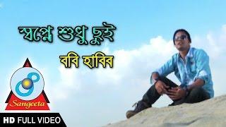 Boby Habib - Shopne Shudhu Chui | Bangla New Song | Sangeeta
