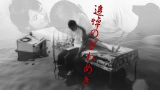 【中文字幕】 追悼暗语 (1988)