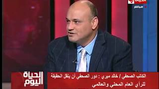 الحياة اليوم - الصحفي/ خالد ميري : دور الصحفي أن ينقل الحقيقة للرأي العام المحلي والعالمي