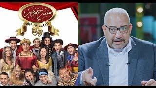 """سنة أولى dmc - ماذا قال الفنان بيومي فؤاد عن """" مسرح مصر """" ... """" ده مش مسرح """""""