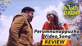 King Liar Malayalam Movie Perumnunappuzha Video Song Review - Filmyfocus.com