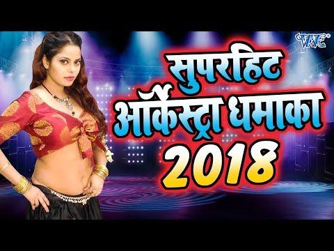Superhit आरकेस्ट्रा स्पेशल धमाका - Pawan Singh, Khesari - Bhojpuri Arkestra Songs - Video Jukebox