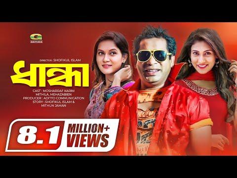 Dhanda | Drama | All Episode | Mosharraf Karim | Mithila | Mehazabien
