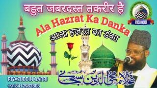 Ala Hazrat Ka Danka ___ Gulam Mohiuddin Subhani sahab