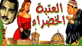El Ataba El Khadra Movie - فيلم العتبة الخضراء