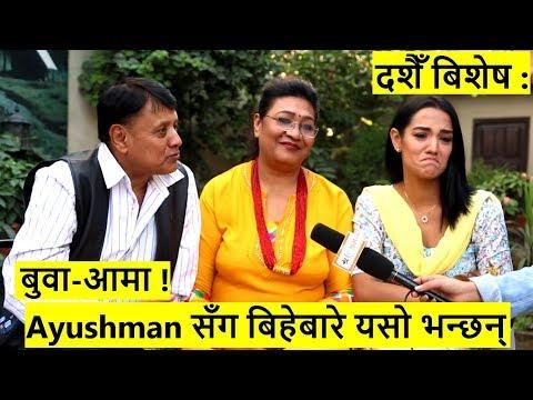 Xxx Mp4 Priyanka का बुवा आमा पहिलोपटक एकसाथ मिडियामा Ayushman सँग बिहेबारे यसो भन्छन् Priyanka Karki 3gp Sex