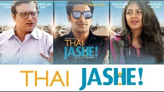Thai Jashe Trailer | Gujarati Movie Trailer 2016