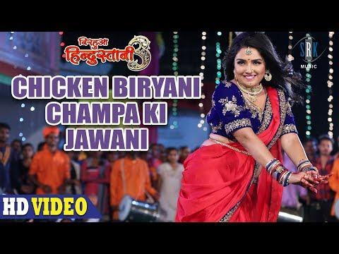 Xxx Mp4 Chicken Biryani Champa Ki Jawani Aamrapali Dubey Nirahua Hindustani 3 Movie Song 2018 3gp Sex