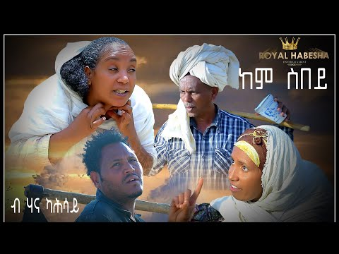 Royal Habesha New Eritrean 2021 Movie Kem sebey ከም ሰበይ