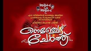 Aliyan vs Aliyan | Comedy serial | Amrita TV | Nenchodu cherthu | Charity