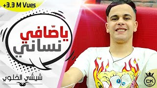 Chichi el khaloui SaFi Nsani (Officiel Vidéo) / شيشي الخلوي صافي نساني