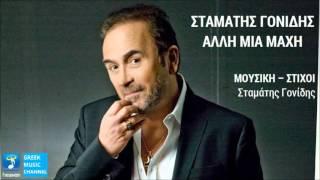 Σταμάτης Γονίδης - Άλλη Μια Μάχη || Stamatis Gonidis - Alli Mia Mahi (New Single 2016 - Teaser)