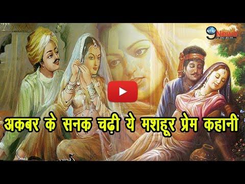 Xxx Mp4 बाज बहादुर और रूपमती की अधूरी प्रेम कहानी… The Untold Love Story Of Baz Bahadur Amp Roopmati 3gp Sex
