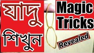 Rubbers band jointing magic tricks revealed. রাবার জোড়া লাগানোর যাদু শিখুন।