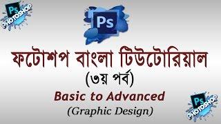 Photoshop Bangla Tutorial (Part-3) |  Basic to Advanced
