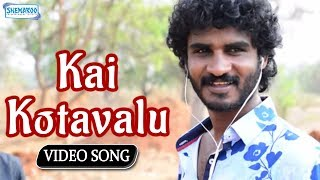 kannada new songs | kai kotavalu | Manavi Kannada New Movie | Feat chikkanna kannada & Others