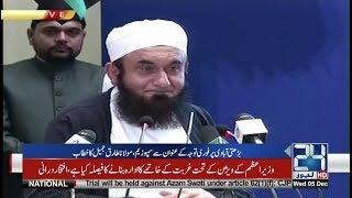Maulana Tariq Jameel Speech at Supreme Court Symposium | 5 Dec 2018 | 24 News HD