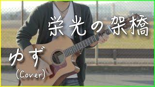【フル・歌詞付き】栄光の架け橋/ゆず cover