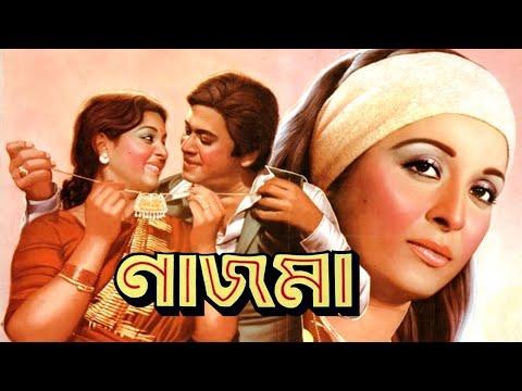 Xxx Mp4 নাজমা Najma Full Mvoie Subhash Dutta Jashim Razzak Shabana 3gp Sex