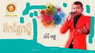 sunday cd vol 198 | full | sunday cd vol 198 | khemarak sereymon | sd cd vol 198