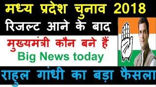 NEW CM MP 2018 | मुख्यमंत्री कौन बने हैं   | मध्य प्रदेश चुनाव 2018 |