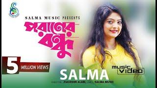 Poraner Bondhu | Salma | Bangla New Song